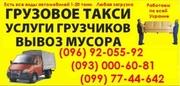 ПЕревозка МЕбели винница. ГРузовые перевозки Мебель Винница. газель