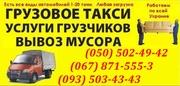 Перевозки Бетонные Кольца для Колодцев винница. Кран Манипулятор
