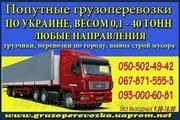 Попутные грузоперевозки винница - киев - Винница