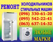 Ремонт холодильника ВинниЦА. Мастер по ремонту холодильников в ВИннице
