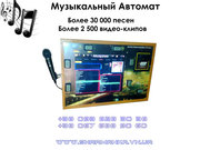Музыкальные аппараты в Украине,  купить музыкальный автомат