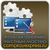 Грамотный ремонт компьютеров и ноутбуков