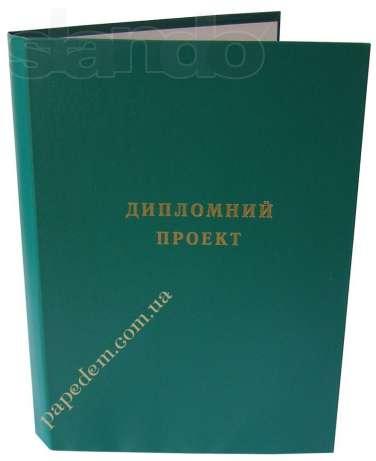 Папка для Дипломного проекта дипломной работы Винница продажа  Картинки
