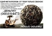 Металлолом закупаю в Виннице и области