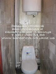 Замена канализации,  водопровода