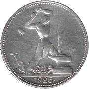 Серебряная монета 1925г. один полтинник.