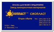 КО-868 эмаль КО-868 производим,  доставка