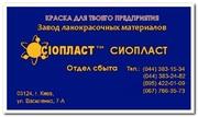 КО-5102 эмаль КО-5102 производим,  доставка