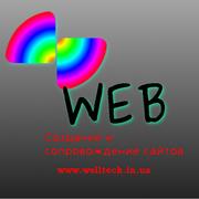 Создание и сопровождение сайтов.