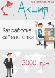 Сайт-визитка за 5000 грн. Разработка сайта легко и быстро
