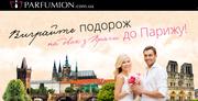 Виграйте романтичну поїздку на двох в Париж і Прагу