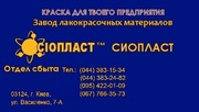 182-АС эмаль АС182 эмаль АС-182 АС от производителя «Сіопласт ®»