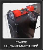 Продам станок полуавтомат для вязания сетки рабица