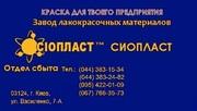 17-МС эмаль МС17 эмаль МС-17 МС от производителя «Сіопласт ®»