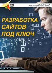 Создание сайтов. Разработка веб-дизайна,   редизайн