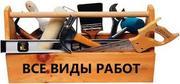 МАСТЕР НА ЧАС Мелкие работы по Вашему дому и офису