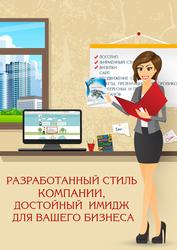 Разработка стиля компании,  достойный  имидж для Вашего бизнеса