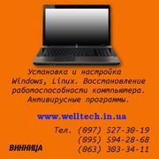 Установка и настройка Windows в Виннице.
