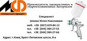 Атмосферостойкая краска КО-100Н;  эмаль  КО-100 Н цена ** купить финишн