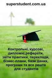 Дипломні,  курсові,  звіти практики,  контрольні. БЕЗ ПЛАГІАТУ