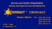 Эмаль ПФ-218 ХС-ПФ-218 ТУ 2312-016-20504464-2000* ПФ-218 ХС краска ПФ-