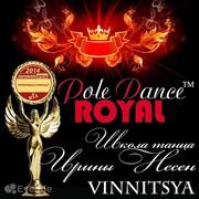 ROYAL Pole Dance школа танца на пилоне
