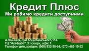 Кредити готівкою в Вінниці і Вінницькій обл.
