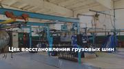 аренда /продажа производства по восстановлению грузовых шин