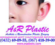 Коррекция формы ушных раковин (Отопластика)