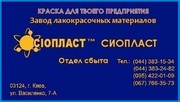 Эмаль ХС-759 ХС_759 эмаль ХС-759-759 эмаль ХС-759 эмаль ПФ-837+ 5.Эмал