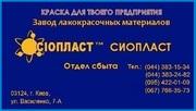 Эмаль ХС-1169 ХС_1169 эмаль ХС-1169-1169 эмаль ХС-1169 эмаль ПФ-5135+