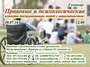 Семинар: «Причины дискриминации людей с инвалидностью»