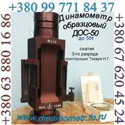 ДОС-50 - Динамометры образцовые (сжатия) переносные 3-го разряда  конс