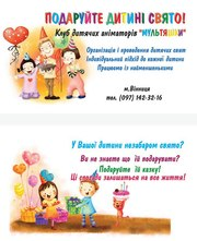Детские праздники,  вечеринки