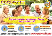 АН «ПЕРЕСВІТ» продає нерухомість у Вінниці: ВИГІДНО! ШВИДКО! НАДІЙНО!