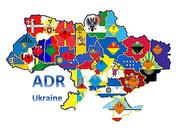 ADR обучение,  курсы подготовки