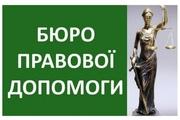 Адвокат Коваленко В.В. юридичні послуги та супровід