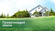 Приватизація,  оренда тавикуп  земельних ділянок  Вінниця та область