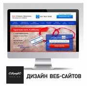 Профессиональный дизайн рекламы,  полиграфии,  разработка веб-сайтов (Ук