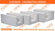 U-образные блоки AEROC Винница (газоблоки)