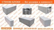Купити газобетон в Вінниці - будуємо взимку
