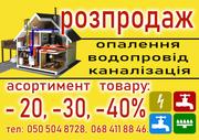 Распродаж оборудования/материалов дешево на выгодных условиях